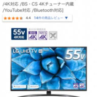 55インチテレビ