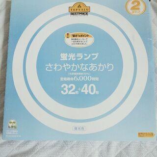 【新品】蛍光ランプ32形