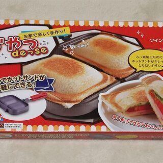 ホットサンドトースター 未使用新品