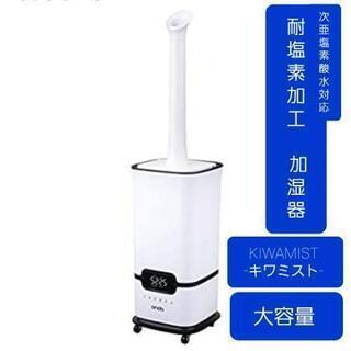 【新品】次亜塩素酸水対応加湿器 キワミスト  ホワイト 大容量 ...