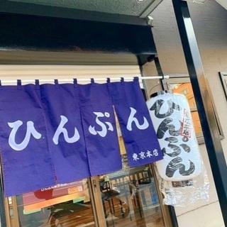 まかない無料!沖縄料理屋のスタッフ!