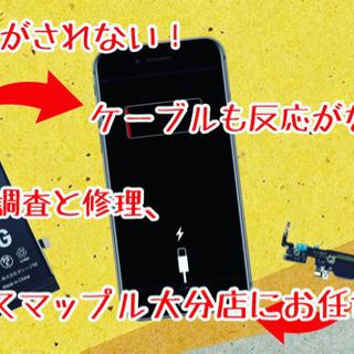 iPhoneの充電トラブルはお任せください!