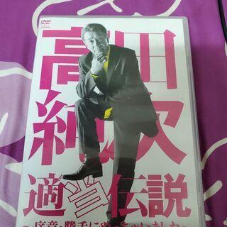 高田純次DVD