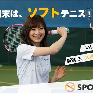 ☆無料体験受付中☆スポーツメイトソフトテニススクール