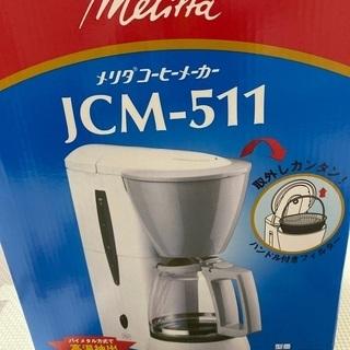 【新品】メリダ コーヒーメーカー