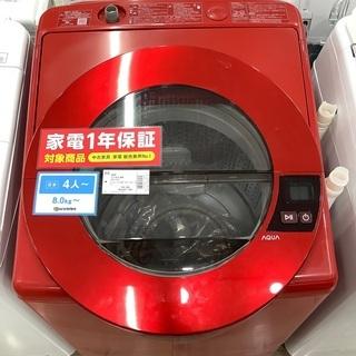 安心の1年保証付き!!2018年製AQUA(アクア)の洗濯機です...