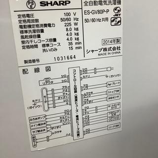 安心の6ヵ月保証付き!!2014年製SHARP(シャープ)の洗濯機です【トレファク愛知蟹江】 - 家電