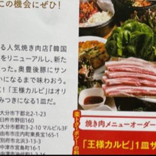 【王様カルビ 878円】👉無料❣️  ランチでも使用可能❣️韓国...