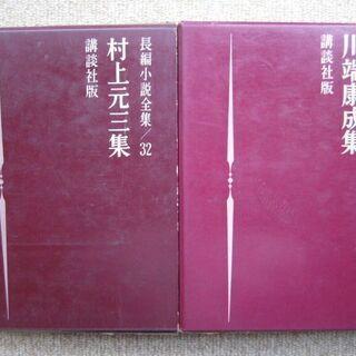 講談社版 長編小説全集 2冊セット