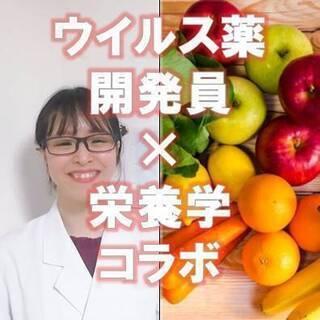 (4/23、7:10開催)💡元ウイルス薬開発員が教える、栄養セ...