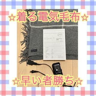 🌸状態良好★着る電気毛布★