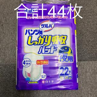 サルバ しっかり吸収パット夜用パンツ用 新品未使用22枚×…