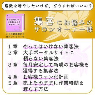 【ホットペッパービューティの掲載料がキツイ…効果も出ない…とお悩...