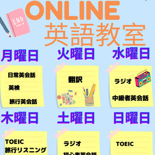 オンライン英会話教室、生徒大募集中!!!