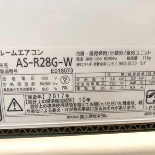 【動作保証60日間あり】FUJITSU 2017年 2.8kw 10畳用 ルームエアコン AS-R28G【管理KR170】 - 売ります・あげます