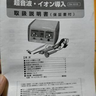 業務用超音波イオン導入器具差し上げます - 江東区