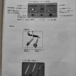 業務用超音波イオン導入器具差し上げます − 東京都