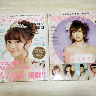 【無料!!】花嫁ヘアアレンジカタログ2冊セット ウエディング 結...