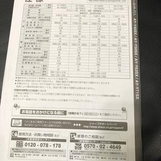 エアコン シャープ − 愛知県