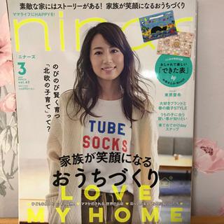 【ネット決済】hugmug🌼ninas雑誌3冊セット