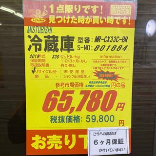 ⭐ジモティー限定特別価格⭐I359★ MITSUBISHI ★MR-CK33C-BR★2018年製★3ドア冷蔵庫★ブラウン⭐動作確認済⭐クリーニング済 - 家電