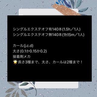 池袋マツエクモデル募集中 − 東京都