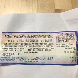 アニメージュとジブリ展チケット