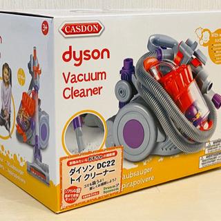 ダイソン 掃除機 新品 オモチャ