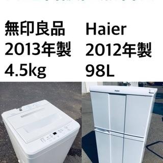 ★送料・設置無料✨★赤字覚悟!激安2点セット◼️冷蔵庫・洗濯機✨
