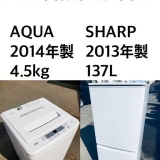 ★送料・設置無料✨★出血大サービス◼️家電2点セット✨冷蔵庫・洗濯機☆
