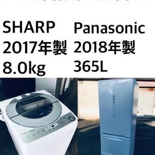★送料・設置無料✨★  8.0kg大型家電セット☆冷蔵庫・洗濯機...