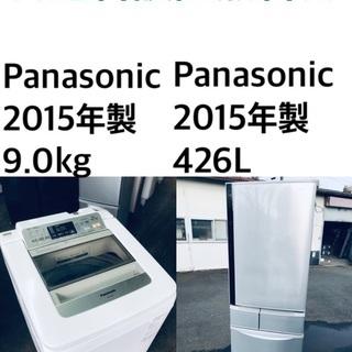 ★送料・設置無料✨★  9.0kg大型家電セット☆冷蔵庫・洗濯機...