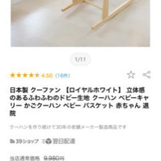 日本製 クーファン 【ロイヤルホワイト】 立体感のあるふ…