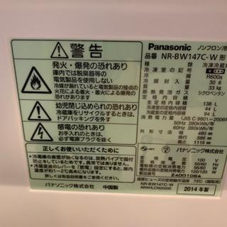 Panasonic 冷蔵庫 NR-BW147C-W 138L - 流山市