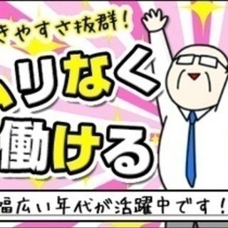 【未経験者歓迎】【総合職】未経験者大歓迎!!<土日休み&残業なし...