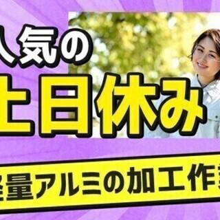 【週払い可】生活家電付きの寮完☆★人気の土日休み★☆プライベート...