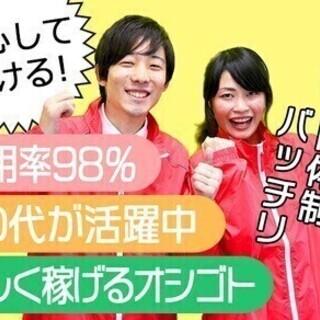 《時給1350円~》週払いOK☆5月から勤務可能!楽しく稼げる携...