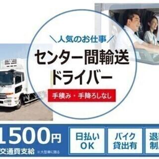 【日払い可】【高時給ドライバー】大型ゲート車での拠点間配送…