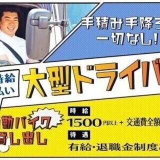 ☆退職金も有休も☆高時給で日払いOKの大型産廃ドライバー …