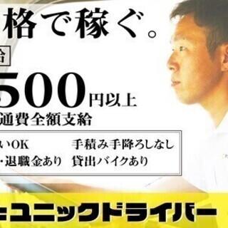 ☆嬉しい時給1500円以上☆日払いOKの4tユニックドライ…