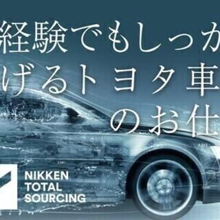 【日払い可】4月入社特典最大60万円!寮費無料◆自動車製造に関わ...
