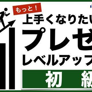 5/8(土)【オンライン】もっと!上手くなりたい人のプレゼ…