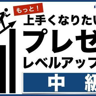 5/18(火)【大阪】もっと!上手くなりたい人のプレゼンレ…