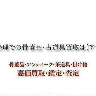 【中古・高級・アンティーク】時計・カメラ・ステレオ・楽器から最新パソコン買取 名古屋市 − 愛知県