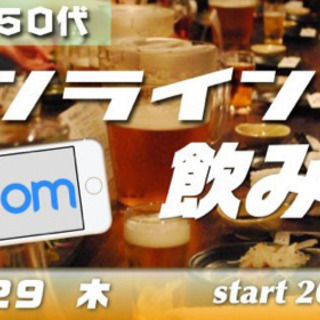 ) お試し!オンラインzoom!飲み会!~同年代で気兼ねなく40...