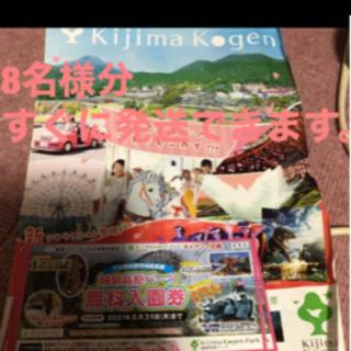 別府 城島高原パーク 無料入場券の画像