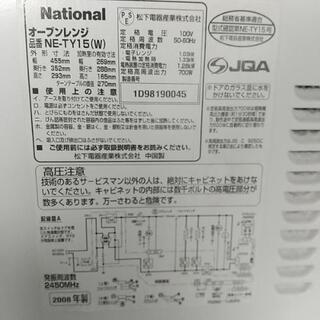 オーブンレンジ − 神奈川県