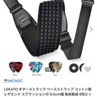 ‼️✨全日本最安値挑戦中✨‼️【新品】ギターストラップ ベースス...