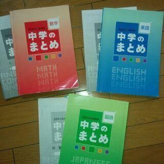 中学のまとめ 「国語 英語 数学」 問題集