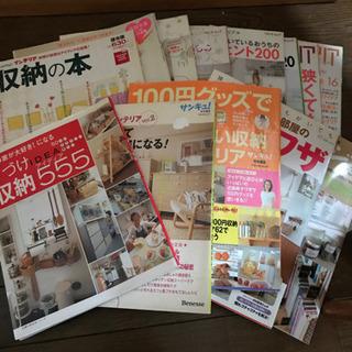 【ネット決済】収納関係の本